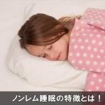 ノンレム睡眠とは!4つの眠りの深さの種類と特徴!脳を休める