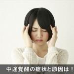 【不眠症】夜中に目が覚める中途覚醒の症状と原因とは何か!