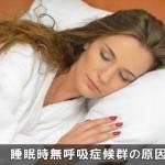 夜中に目が覚めて眠りが浅い睡眠時無呼吸症候群の原因とは!