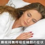 イビキが酷い時は睡眠時無呼吸症候群に注意!症状をチェック!