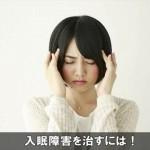 【不眠症改善】夜寝れない入眠障害を治す9つの方法をチェック