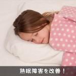 【不眠症改善】寝た感じがしない熟眠障害を治していく5つの方法