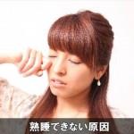 【不眠症】熟睡できない原因とは!ノンレム睡眠を邪魔する物!
