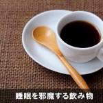 【不眠症】寝る前に飲むと眠れなくなる飲み物とその原因とは!