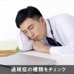 寝ても日中に眠たい過眠症とは!3つの症状の種類をチェック!