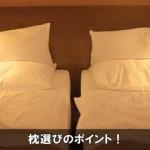 睡眠の質を向上させ熟睡できるオススメの正しい枕の選び方は!