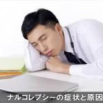 日中に突然眠くなるナルコレプシーの特徴と症状と原因はコレ!
