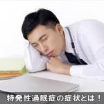 日中に寝て起きれない特発性過眠症の特徴と症状はコレ!原因は?
