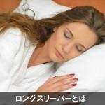 寝ても体がだるいロングスリーパーとは!特徴と原因をチェック
