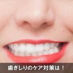 睡眠中の歯ぎしりの症状を治す方法やケアする予防対策はコレ!