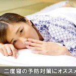 二度寝を治し防止する効果的な方法はコレ!予防対策も忘れずに
