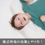 寝れない時にスッと寝れる簡単な方法は腹式呼吸!効果とやり方