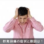 睡眠中や朝方に激しい頭痛の症状は群発頭痛!原因と特徴は!
