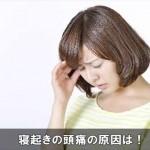 寝起きに頭痛がする症状が出る原因はコレ!種類をチェック!