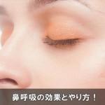 寝ている時のよだれを予防する鼻呼吸の効果とやり方はコレ!