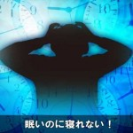 【不眠症】眠いのに寝れない症状が続く時の5つの原因はコレ!