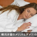 横向き寝の正しい寝方はコレ!メリットとデメリットをチェック