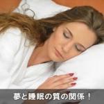睡眠の質と夢を見る仕組みの関係!眠りが浅く熟睡出来てない?