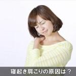 寝起きに朝いつも肩こりの症状が出てしまう大きな原因はコレ!