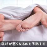 寝相が悪いのを少しでも治して予防していく大事な3つの方法!