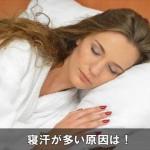 寝汗が酷い時は注意!多い時の原因と健康状態の関係は!