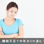 中年太りになる原因に睡眠不足もある!基礎代謝の低下を招く!