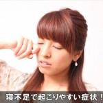 寝不足や睡眠不足が続くと起こりやすい体の症状や状態は!