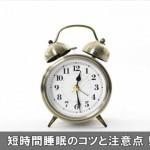 短時間睡眠で時間を多く有効に使っていくコツと注意する事!