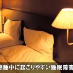 熟睡している状態の時に起こりやすい睡眠障害の種類と症状!