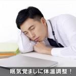 眠気覚ましにオススメ!急に体温を下げる効果と方法とは!