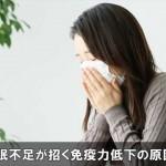 睡眠不足が風邪をひきやすくする原因の免疫力の低下を招く物!