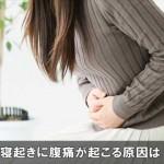 寝起きで朝から腹痛がしてしまう原因とは!辛い症状が続く時!