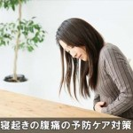 寝起きによく腹痛がするのを治して予防していく自己ケア対策!