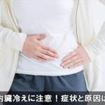 寝起きに腹痛や下痢の症状がある時は内臓冷えに注意!原因は!