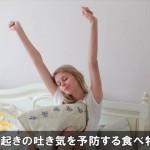 寝起きに吐き気がするのを予防する食べ物はコレ!食事対策!